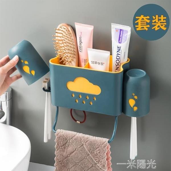 牙刷置物架刷牙杯漱口杯掛牆式衛生間免打孔壁掛吸壁牙具牙缸套裝  一米陽光
