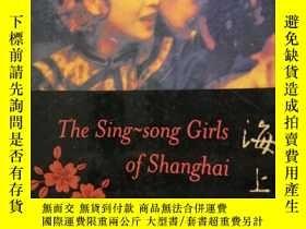 二手書博民逛書店The罕見Sing-song Girls of ShanghaiY254800 Han, Bangqing C