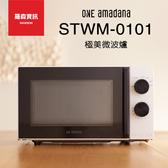 ONE amadana STWM-0101 微波爐 日本設計 廚電 廚房家電 團購 贈品 禮贈品 禮品