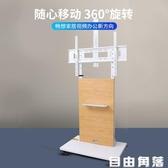 奈斯實木行動電視機掛架液晶顯示器落地支架會議32 55 65寸通用架  自由角落
