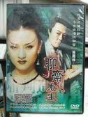 影音專賣店-S76-039-正版DVD-大陸劇【聊齋先生 全25集4碟】-張鐵林 常遠 王菁華