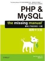二手書博民逛書店 《PHP & MySQL: The Missing Manual 國際中文版》 R2Y ISBN:9789862764978│BrettMcLaughlin
