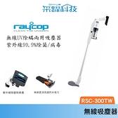 Raycop raycop RSC300 無線UV除螨吸塵器 紫外線 除菌 病毒 塵蟎