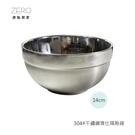 原點居家創意 304不銹鋼隔熱碗 兒童碗 14cm