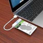 移動硬盤盒 USB3.0硬盤盒 SATA接口 支持筆記本硬盤免工具
