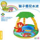 【親親】猴子嬰兒水池