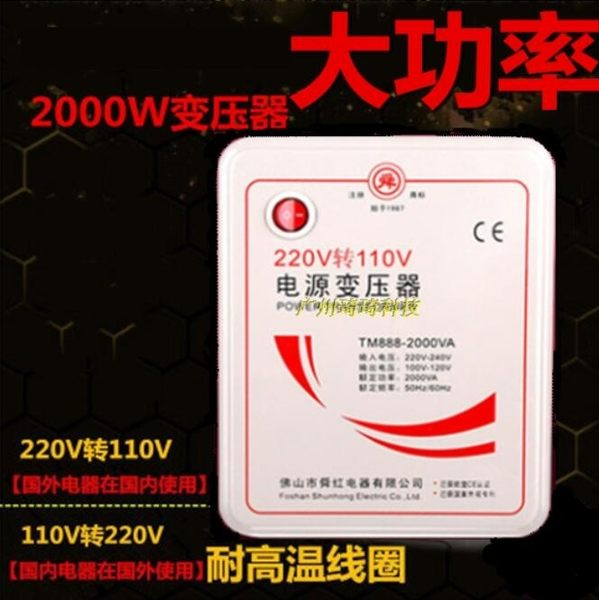 現貨出清互轉變壓器 舜紅2000W變壓器220V轉110V 110V轉220V大功率電壓轉換器 IGO