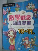 【書寶二手書T1/少年童書_YIZ】數學觀念知識漫畫(10-11歲)_徐燦錫