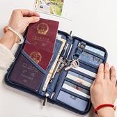 護照包機票夾證件收納卡包保護套旅行證件袋【左岸男裝】