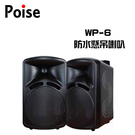 POISE WP-6 號角高音 6吋 防水 可 直立 橫掛 懸吊 環繞 喇叭