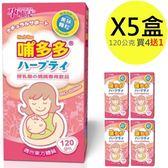 孕哺兒 哺多多媽媽飲品 120公克 哺乳茶 買4送1共5盒 ◤限時47折◢