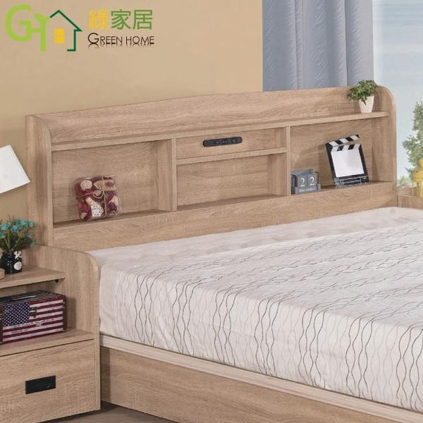 【綠家居】威士蘭 現代5尺雙人收納床頭片(不含床底+不含床墊)