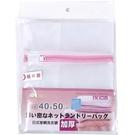 橘之屋日式密網洗衣袋(40X50cm)【愛買】