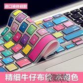 液體硅膠mac蘋果macbook電腦air13筆記本pro13.3寸鍵盤膜保護膜15book透光11可水洗  街頭布衣