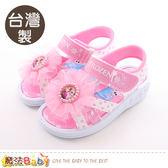 女童涼鞋 台灣製冰雪奇緣正版女童涼鞋 魔法Baby