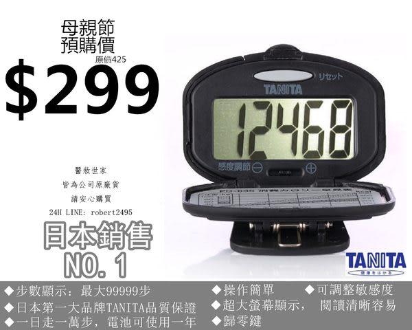 塔尼達TANITA醫妝世家標準型PD635大字幕計步器【醫妝世家】