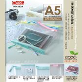 收納袋 COX三燕 862H A5環保透明拉鍊袋【文具e指通】 量販團購