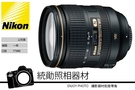 Nikon AF-S 24-120mm F4 ED VR 拆鏡 國祥公司貨 送保護鏡
