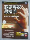 【書寶二手書T1/科學_IRA】數字專家最搶手_和田秀樹