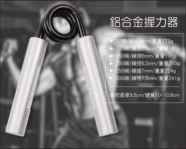 ◢◤150磅◥◣鋁合金握力器/前臂訓練器/指力訓練器