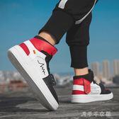 高幫鞋男秋季男鞋子韓版潮流中幫鞋男士百搭高邦帆布板鞋潮鞋 千千女鞋