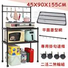 【居家cheaper】45X90X155CM菱形網升級版多功能廚房工作台推車 附六勾邊條+秘書輪
