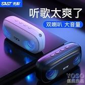 藍芽音響 先科T18藍芽音箱大音量小音響無線低音炮便攜式戶外小型播放器 快速出貨