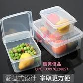 翻蓋保鮮盒儲物盒廚房食品級水果透明冰箱收納盒塑料盒子長方形【匯美優品】