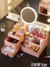化妝品收納盒 化妝品收納盒帶鏡子家用大容量整理盒桌面梳妝臺口紅護膚品置物架 智慧e家 新品