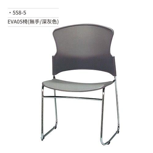 訪客椅/會議/辦公椅(白/固定式/無扶手)558-1