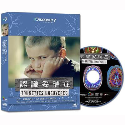 Discovery-認識妥瑞症DVD