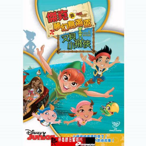 【停看聽音響唱片】【DVD】傑克與夢幻島海盜:又見小飛俠