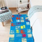 【山德力】ESPRIT系列-機織地毯-遊憩時光 80x150cm