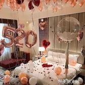結婚房裝飾氣球生日驚喜創意求婚七夕情人節房間浪漫布置錶白神器【解憂雜貨鋪】