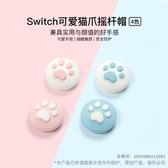 任天堂Switch貓爪搖桿套 joycon按鍵帽 NS搖桿套 保護帽配件