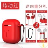 蘋果airpods保護套可愛硅膠套藍牙無線耳機套保護殼【雲木雜貨】