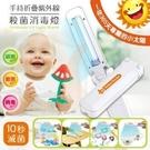 BabyHouse 愛兒房 手持折疊紫外線殺菌燈(B82-007)