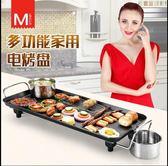 韓式烤肉鍋烤爐家用庭大無煙電烤盤烤箱烤串長方形燒烤爐牛排鐵板  潮流前線