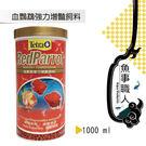 德彩Tetra 血鸚鵡強力增豔飼料【1L】添加胡蘿蔔素 嗜口性佳 揚體揚色完整配 T029 魚事職人