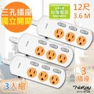3入組【NAKAY】12呎 3P三開三插安全延長線(NY133-12)台灣製造
