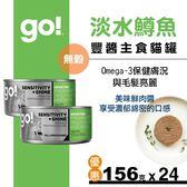 【SofyDOG】Go! 天然主食貓罐 豐醬系列-無穀淡水鱒魚(156g 24件組)貓罐 罐頭