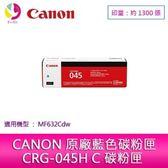 CANON 佳能 原廠藍色碳粉匣 CRG-045H C 適用:MF632Cdw
