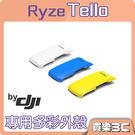 DJI Ryze Tello 多彩外殼 特洛 睿熾 先創/聯強代理