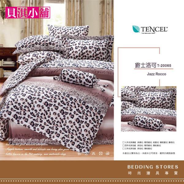 【貝淇小舖】TENCEL 頂級100%天絲/ 爵士洛可 / 特大床包8x7兩用被四件組