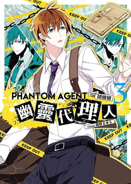 (二手書)Phantom Agent幽靈代理人(3)