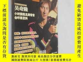 二手書博民逛書店北京電視周刊罕見2005年第40期 吳奇隆Y19945