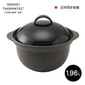 【南紡購物中心】日本MIYAWO THERMATEC 直火炊飯陶土鍋 1.96L-藍蓋