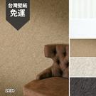 素色 日式 和風壁紙  台灣壁紙 291...