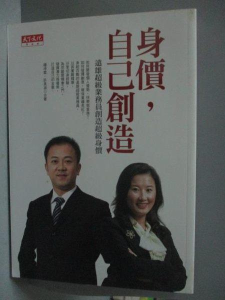 【書寶二手書T6/行銷_KMZ】身價自己創造_鍾坤霖、許美淑