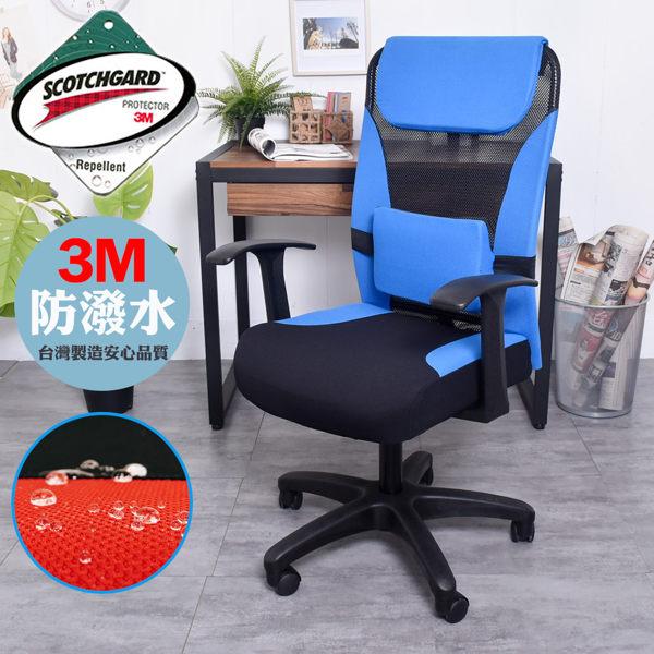 防疫居家辦公 電腦椅 椅子 3M防潑水(T扶)美學高扶手腰背辦公椅(4色)凱堡家居【A14121】